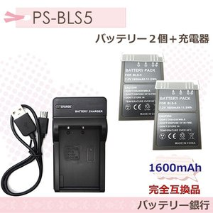 PLYMPUS 互換バッテーリー BLS-5/BLS-50 を2個と互換USB充電器BCS-1 BCS-5PEN Lite E-PL3 E-PL1sOM-D・E-M10 Mark II|batteryginnkouhkr