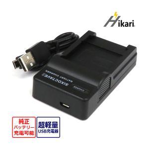 SONY ソニーサイバーショット NP-BG1/NP-FG1/NP-BD1 NP-FD1 NP-BG1 NP-FG1 NP-FE1 NP-FR1  互換急速USB充電器|batteryginnkouhkr
