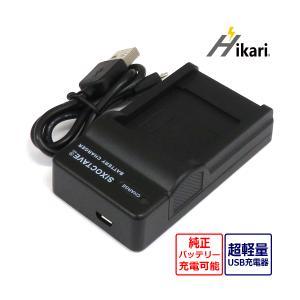 FUJIFILM NP-50/NP-50A/NP-48 KODAK KLIC-7004 バッテリー対応互換急速充電器USBチャージャーK-BC68J/D-BC122J/BC-45W PENTAX D-LI122/D-LI68 batteryginnkouhkr