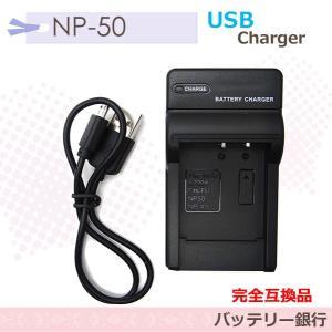 FUJIFILM NP-50/NP-50A/NP-48 KODAK KLIC-7004 バッテリー対応互換急速器USBチャージャー K-BC68J/D-BC122J/BC-45W batteryginnkouhkr