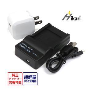 ★コンセント充電可能★FUJIFILM NP-50/NP-50A/NP-48 KODAK KLIC-7004 バッテリー対応互換急速USBチャージャー K-BC68J/D-BC122J/BC-45W (a1) batteryginnkouhkr