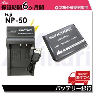 FUJIFILM NP-50A バッテリー USB充電器F BC-50セットFinePix F80EXR/FUJIFILM X10/FinePix F770EXR batteryginnkouhkr