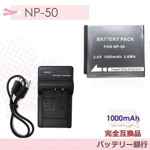 FUJIFILM NP-50A バッテリー USB充電器F BC-50セット FinePix XP150/FinePix REAL 3D W3/F50fd/F60fd/F100fd/F200EXR/FinePix F300EXR batteryginnkouhkr