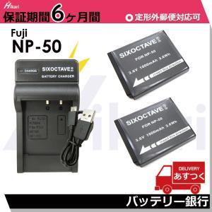 FUJIFILM NP-50A バッテリー2個+USB充電器F BC-50セット batteryginnkouhkr