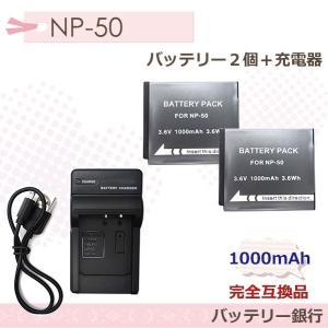 FUJIFILM NP-50A バッテリー2個+USB充電器F BC-50セット FinePix XP150 FinePix REAL 3D W3 F50fd  F60fd  F100fd  F200EXR batteryginnkouhkr