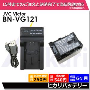 JVC 日本ビクター Victor BN-VG121 BN-VG119 互換リチウムイオンバッテリー&カメラ バッテリー チャージャー充電器USB型 AA-VG1の2点セット|batteryginnkouhkr
