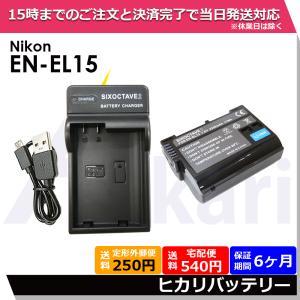 Nikon ニコン EN-EL15 互換バッテリー 1個と 互換USB充電器 2点セット 純正品にも...