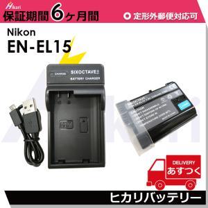 Nikon EN-EL15 互換バッテリーと互換充電器USB カメラ バッテリーチャージャーMH-2...