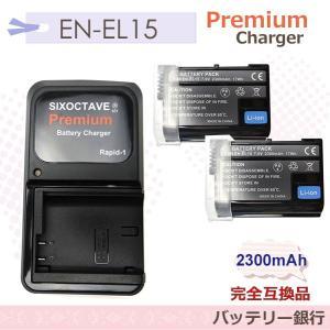 プレミアム チャージャー 2300mahNikon EN-EL15 互換バッテリー2個と互換充電器 ...