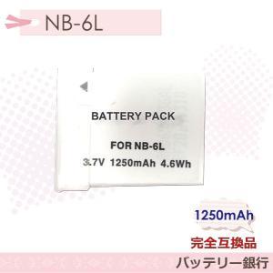 Canon キヤノン NB-6L/NB-6LH 互換バッテリーパック充電池 PowerShot SX510 HS/ PowerShot SX170 IS 等デジカメ対応