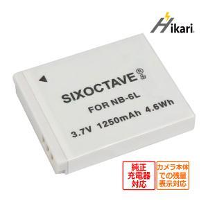 キヤノン Canon  NB-6L/NB-6LH 互換バッテリーパック充電池 PowerShot SX700 HS / PowerShot SX600 HS / PowerShot D30|batteryginnkouhkr