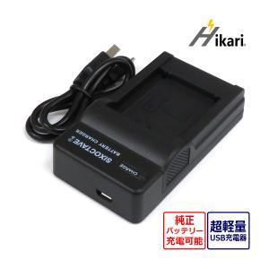 Canon キャノン CB-2LF / NB-11L 互換USB充電器 純正バッテリーも充電可能 I...