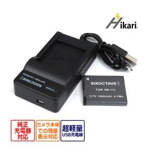 Canon NB-11L 1000mah  完全互換バッテリー1個とUSB充電器のセット PowerShot A2600 / PowerShot A2400 IS / PowerShot A2300 PowerShot SX400 IS|batteryginnkouhkr