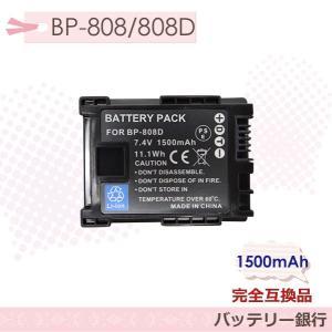 キヤノン  カメラ本体で充電可能 BP-808D/BP-808  完全互換バッテリー 純正充電器チャージャー対応 HFM41/ HFM43/ HFG10/ XA10/ HFG20 batteryginnkouhkr