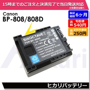 Canon iVIS/ XA ビデオカメラ キャノンBP-808/BP-808D 完全互換バッテリー|batteryginnkouhkr
