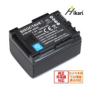 Canon iVIS/ XA ビデオカメラ キャノンBP-808/BP-808D 完全互換バッテリー