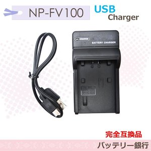 SONY ソニー  超軽量携帯便利  NP-FV100対応互換充電器USBチャージャーNP-FV60/NP-FV50/NP-FH100 FH70/NP-FH60/NP-FH50/NP-FP90