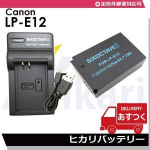 キャノン  LP-E12 互換バッテリーパックと互換充電器USBチャージャーLC-E12  の2点セットCANON EOS Kiss X7/ EOS M / EOS M2|batteryginnkouhkr