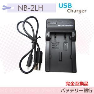 【あすつく対応】 Canon キャノン NB-2LH / CBC-NB2 互換USB充電器 iVIS HF R11 / iVIS HF R100 / iVIS HG10 / iVIS HV20 / iVIS HV30 デジタルカメラ|batteryginnkouhkr