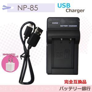 ★コンセント充電可能★FUJIFILM NP-85 バッテリー互換USB充電器 F BC-85A FinePix S1/FinePix SL1000/FinePix SL240/FinePix SL245/FinePix SL260 (a1) batteryginnkouhkr