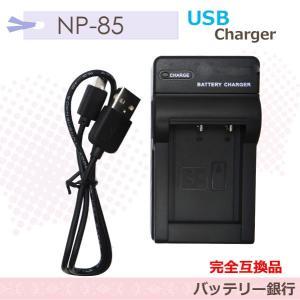 FUJIFILM NP-85互換充電器USBチャージャー  BC-85A FinePix SL245/FinePix SL260/FinePix SL280/FinePix SL305/Finepix SL300 batteryginnkouhkr