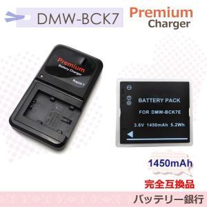 パナソニック Lumix Panasonic DMW-BCK7 完全互換バッテリーと急速互換充電器バッテリーチャージャーDMW-BTC8 の2点セット DMC-FH5/DMC-S1 batteryginnkouhkr