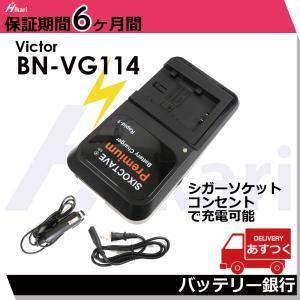 ビクター Victor プレミアムチャージャー  BN-VG107/BN-VG108/BN-VG114/BN-VG119/BN-VG121/BN-VG129/BN-VG138/ 急速互換充電器