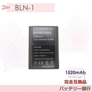 大容量残量表示可能 OLYMPUS BLN-1 完全互換バッテリーパック充電池  OM-D E-M1 / OM-D E-M5 Mark IIデジタル一眼レフカメラ対応|batteryginnkouhkr