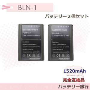 OLYMPUS BLN-1 2個セット 純正の充電器で充電可能  完全互換バッテリー充電池 OM-D E-M5/ E-P5/ OM-D E-M1 / OM-D E-M5 batteryginnkouhkr
