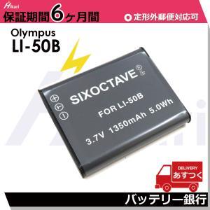 OLYMPUS オリンパス LI-50B  μ TOUGH-6010 / μ TOUGH-6000 / μ1030SW / μ1020 / SP-800UZ / XZ-1 カメラ用電池 残量表示可能|batteryginnkouhkr