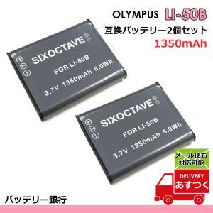 2個セット オリンパス LI-50B  μ TOUGH-6010 / μ TOUGH-6000 / μ1030SW / μ1020 / SP-800UZ / XZ-1 カメラ用電池|batteryginnkouhkr