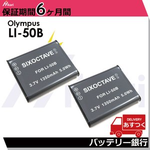 2個セットOLYMPUS オリンパス LI-50B  STYLUS XZ-10 / SZ-16 / SZ-15 / TG-850 Tough / TG-835 Tough カメラ用電池 残量表示可能|batteryginnkouhkr