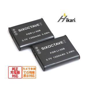 2個セット OLYMPUS オリンパス LI-50B   Tough カメラ用電池 メーカー純正充電器チャージャーで充電可能|batteryginnkouhkr