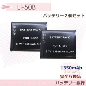 LI-50B 2個セット OLYMPUS オリンパス   カメラ用電池 メーカー純正充電器チャージャーで充電可能  VG-170/Tough TG-820 / TG-620|batteryginnkouhkr