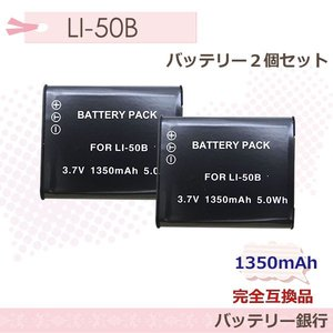 LI-50B 2個セット OLYMPUS オリンパス    SH-21 / SZ-30MR / SZ-10 / SP-810UZ / SP-800UZ/μ-9010 / μ-9000 / μ TOUGH-8010|batteryginnkouhkr