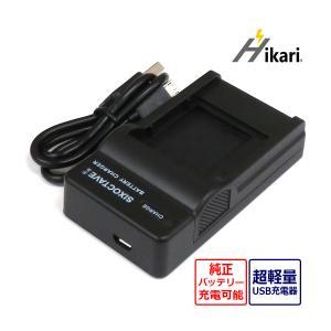 OLYMPUS オリンパス UC-90 / LI-50B 互換USB充電器 純正バッテリーも充電可能...