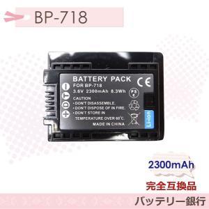 Canon BP-718/BP-709 大容量2300mah完全互換バッテリーiVIS HF R52 R42 M52 M51 R32 R31カメラ 残量表示可 batteryginnkouhkr