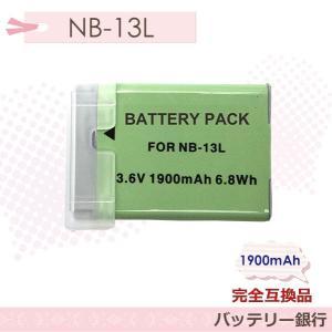 メーカー純正充電器チャージャーで充電可能 キヤノンNB-13L 互換バッテリー1900mAh  保護カバー付きCanon CANON PowerShot G7X