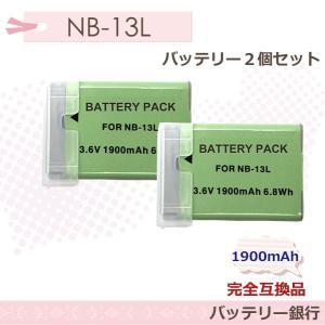 2個セット残量表示可能 Canon キヤノン NB-13L 互換バッテリー1900mAh (メーカー純正充電器チャージャーで充電可能 ) CANON PowerShot G7X