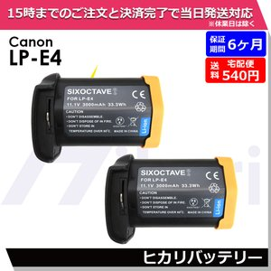 送料無料≪あすつく対応可能≫2個セットCanon LP-E4 大容量3000mAh 互換バッテリーEOS 1D Mark III EOS 1Ds Mark III EOS 1D Mark IV|batteryginnkouhkr
