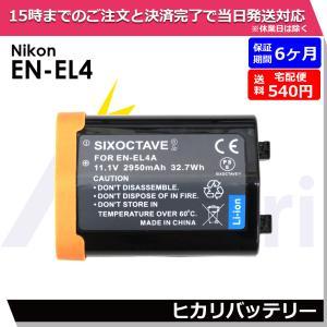Nikon ニコン EN-EL4a / EN-EL4 互換バッテリー 1個 純正充電器でも充電可能 ...