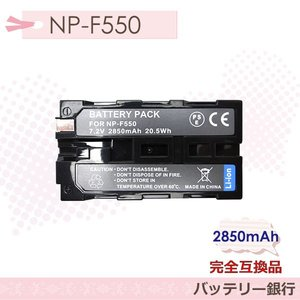 SONY 送料無料 NP-F550 / NP-570 互換交換バッテリー 残量表示可能 CCD-SC8/CCD-SC8E/CCD-SC9/CCD-TR1/CCD-TR11/CCD-TR12/CCD-TR18|batteryginnkouhkr