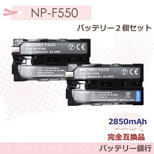 送料無料 2個セットソニーNP-F550F UTABA: LT2F2200互換バッテリーCCD-TRV75/CCD-TRV78/CCD-TRV78E/CCD-TRV80PK/CCD-TRV81/CCD-TRV815|batteryginnkouhkr