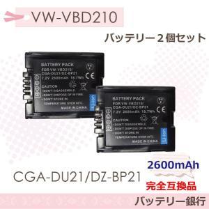 Panasonic  2個セット パナソニック VW-VBD210 / Hitachi 日立 DZ-BP21S 対応完全互換バッテリーPANASONIC: VW-VBD070 / VW-VBD140 / VW-VBD210 batteryginnkouhkr