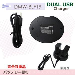 ●対応バッテリー:DMW-BLF19、純正・互換バッテリー共に充電できます。<br> ●...