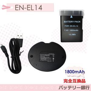 NIKON EN-EL14 EN-EL14a 互換バッテリー1個と急速互換USB型充電器デュアルチャネル バッテリーチャージャー MH-24/ MH-24a 1個 D5200/D5300/D5500