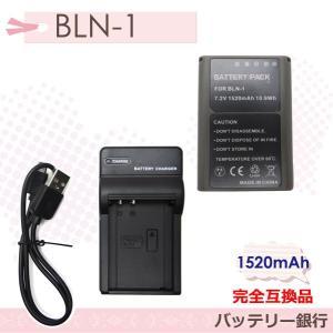 OLYMPUS BLN-1 互換バッテリーとチャージャーUSB充電器BCN-1(純正互換ともに充電可能) の2点セッ デジタル一眼レフカメラ対応 大容量 残量表示可能|batteryginnkouhkr