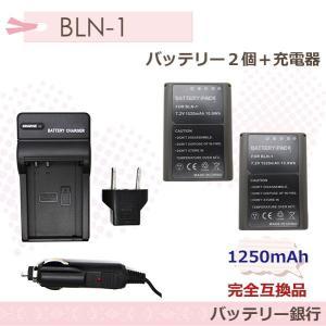 OLYMPUS BLN-1 大容量 完全互換バッテリーパック充電池2個とチャージャー充電器BCN-1 の3点セットデジタル一眼 OM-D E-M1 / OM-D E-M5 Mark II レ