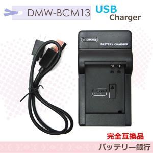 ●対応バッテリー:PANASONICバッテリー:DMW-BCM13<br> ●入力:mi...