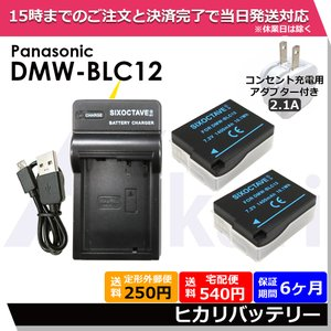 DMC-FZH1パナソニック Panasonic DMW-B...